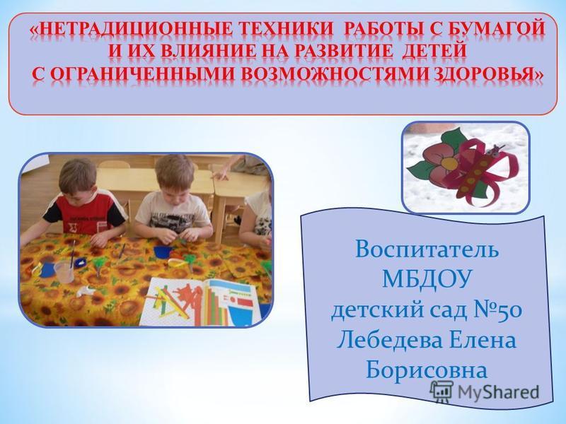 Воспитатель МБДОУ детский сад 50 Лебедева Елена Борисовна