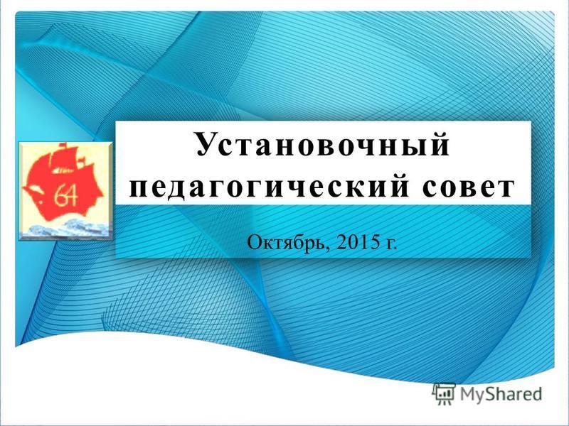 ProPowerPoint.Ru Установочный педагогический совет Октябрь, 2015 г.