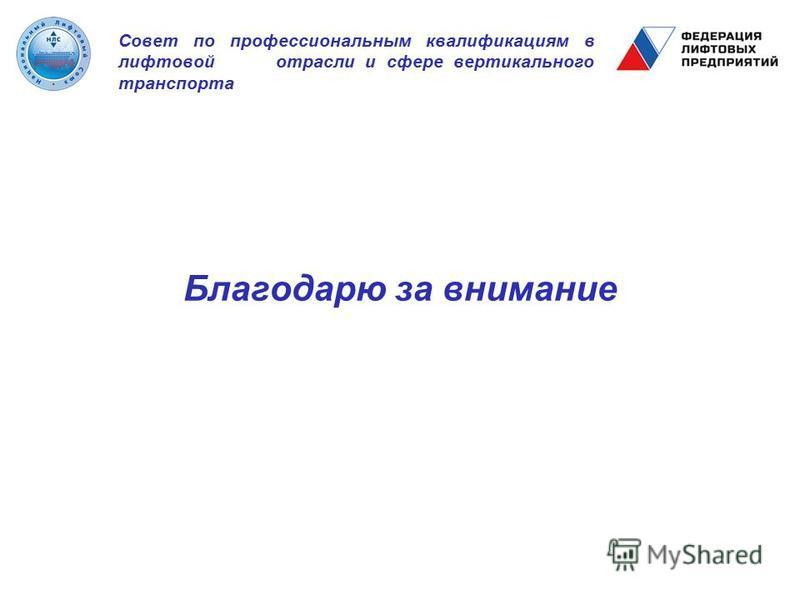 Совет по профессиональным квалификациям в лифтовой отрасли и сфере вертикального транспорта Благодарю за внимание