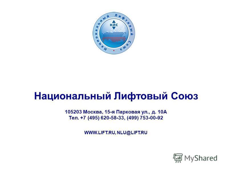 Национальный Лифтовый Союз 105203 Москва, 15-я Парковая ул., д. 10А Тел. +7 (495) 620-58-33, (499) 753-00-92 WWW.LIFT.RU, NLU@LIFT.RU