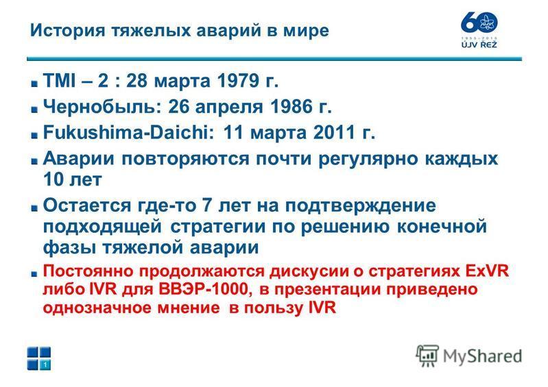 История тяжелых аварий в мире TMI – 2 : 28 марта 1979 г. Чернобыль: 26 апреля 1986 г. Fukushima-Daichi: 11 марта 2011 г. Аварии повторяются почти регулярно каждых 10 лет Остается где-то 7 лет на подтверждение подходящей стратегии по решению конечной