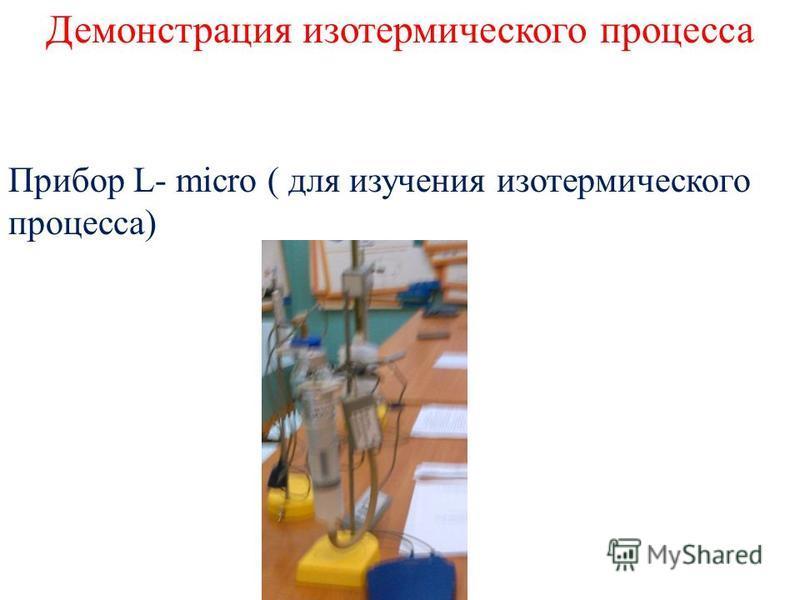 Демонстрация изотермического процесса Прибор L- micro ( для изучения изотермического процесса)