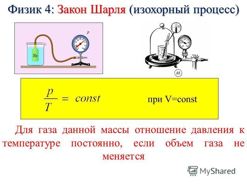 при V=const Для газа данной массы отношение давления к температуре постоянно, если объем газа не меняется Физик 4: Закон Шарля (изохорный процесс)