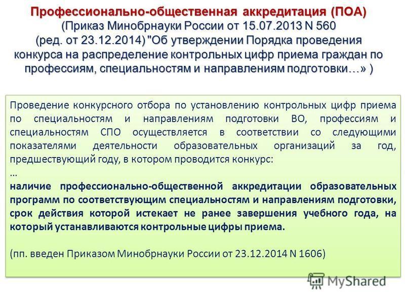 Профессионально-общественная аккредитация (ПОА) (Приказ Минобрнауки России от 15.07.2013 N 560 (ред. от 23.12.2014)