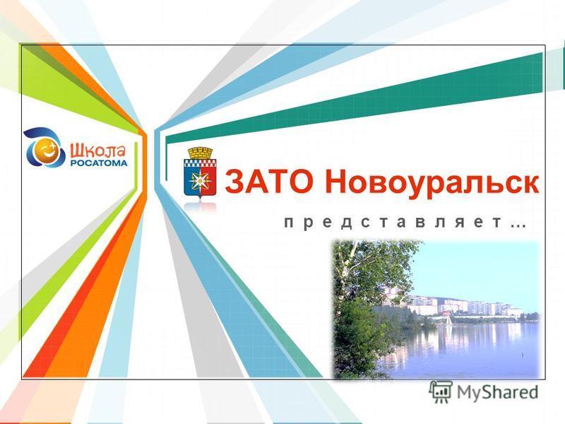 L/O/G/O www.themegallery.com ЗАТО Новоуральск представляет…