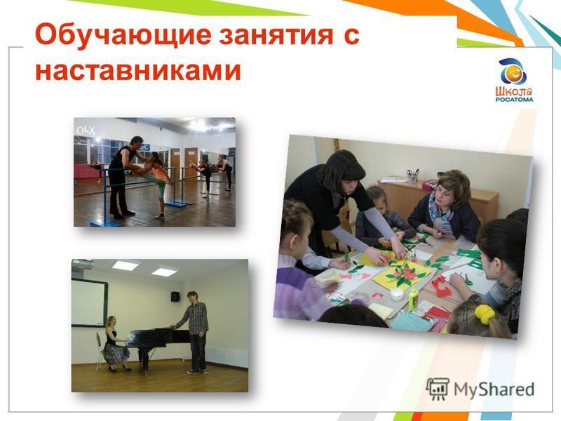 Обучающие занятия с наставниками