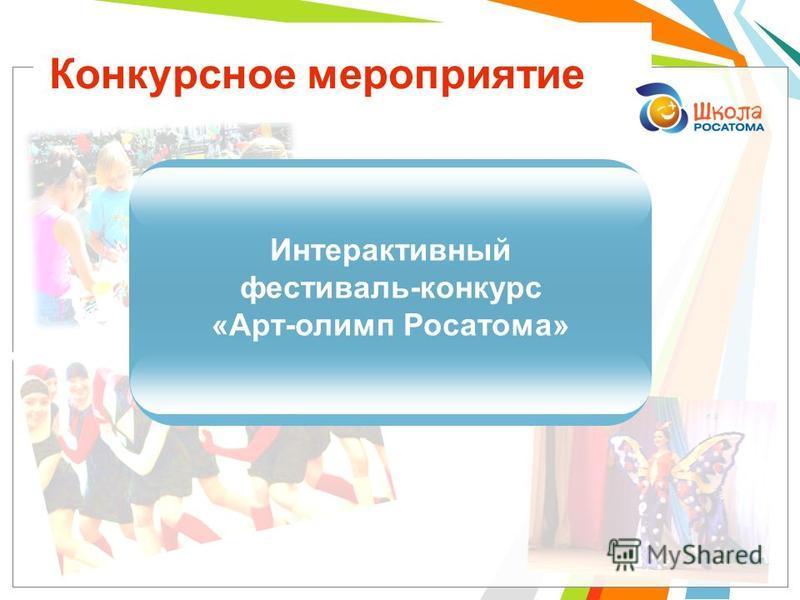 Интерактивный фестиваль-конкурс «Арт-олимп Росатома» Конкурсное мероприятие