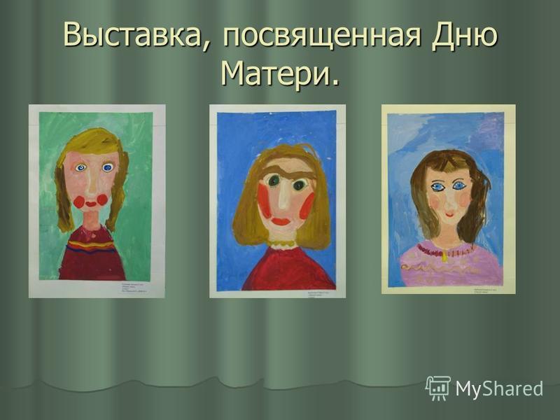 Выставка, посвященная Дню Матери.