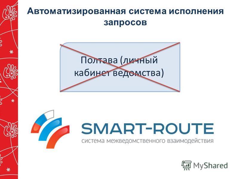 Автоматизированная система исполнения запросов Полтава (личный кабинет ведомства)