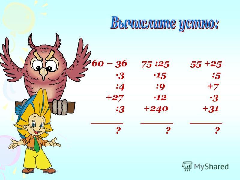 60 – 36 3 :4 +27 :3 _____ ? 75 :25 15 :9 12 +240 _____ ? 55 +25 :5 +7 3 +31 _____ ?