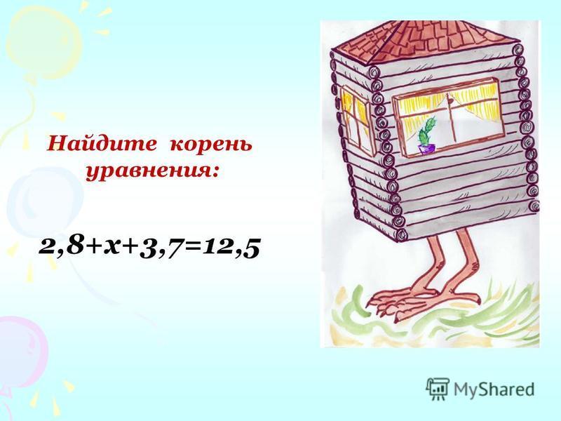 Найдите корень уравнения: 2,8+х+3,7=12,5