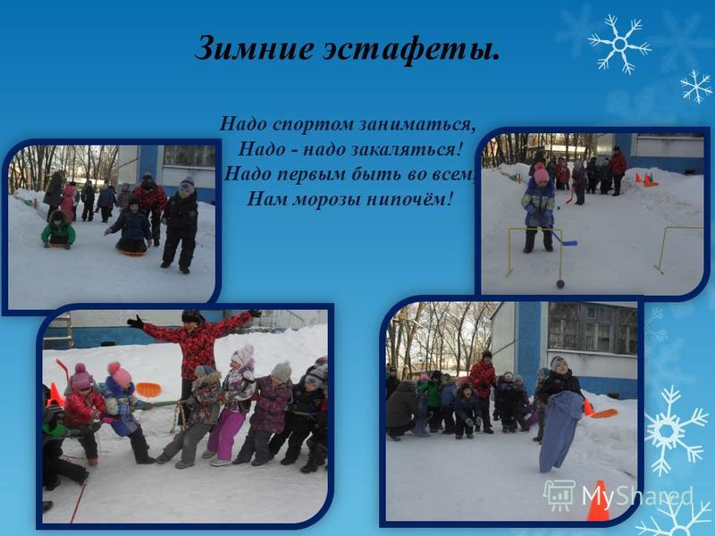 Зимние эстафеты. Надо спортом заниматься, Надо - надо закаляться! Надо первым быть во всем, Нам морозы нипочём!