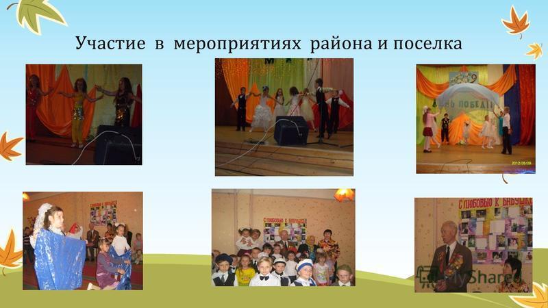 Участие в мероприятиях района и поселка