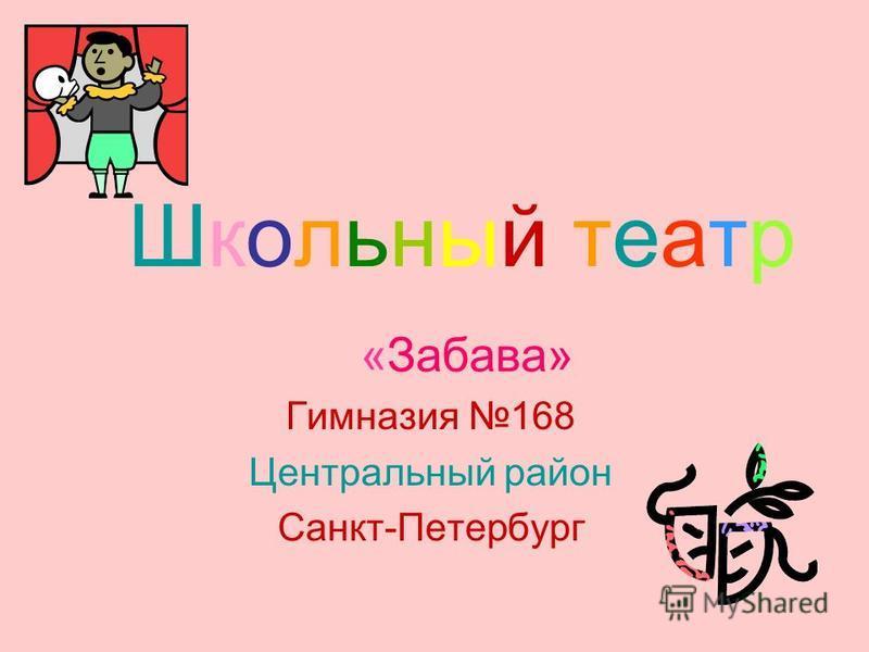 Школьный театр «Забава» Гимназия 168 Центральный район Санкт-Петербург