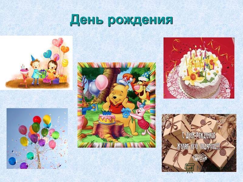 25 День рождения