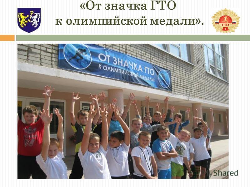 «От значка ГТО к олимпийской медали».