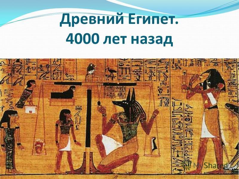 Древний Египет. 4000 лет назад