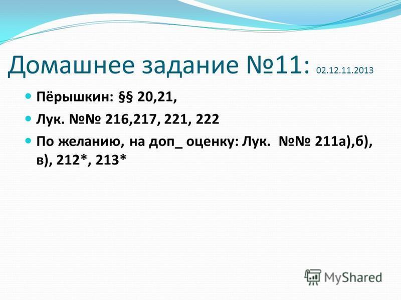 Домашнее задание 11: 02.12.11.2013 Пёрышкин: §§ 20,21, Лук. 216,217, 221, 222 По желанию, на доп_ оценку: Лук. 211 а),б), в), 212*, 213*