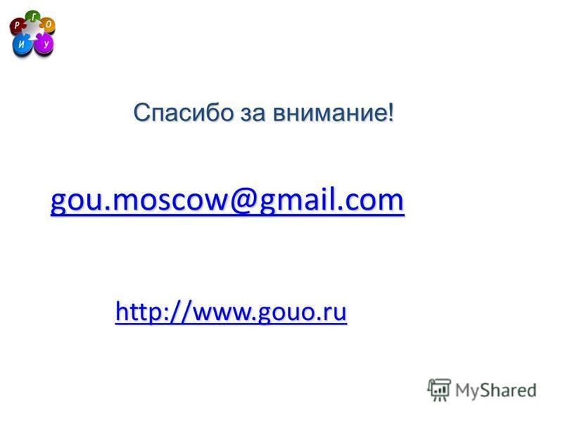gou.moscow@gmail.com gou.moscow@gmail.com http://www.gouo.ru http://www.gouo.ru gou.moscow@gmail.comhttp://www.gouo.ru Спасибо за внимание!