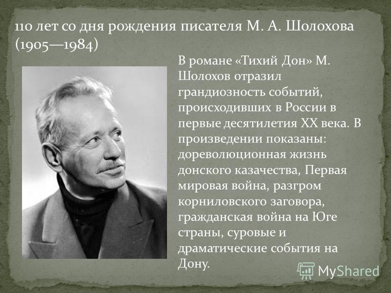 Я памятник себе воздвиг нерукотворный, К нему не зарастёт народная тропа, Вознёсся выше он главою непокорной Александрийского столпа. ** 10 февраля - День памяти А.С. Пушкина (1799 – 1837)