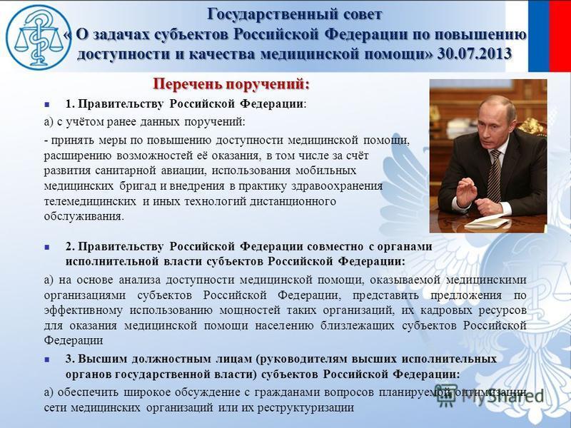 2. Правительству Российской Федерации совместно с органами исполнительной власти субъектов Российской Федерации : а ) на основе анализа доступности медицинской помощи, оказываемой медицинскими организациями субъектов Российской Федерации, представить