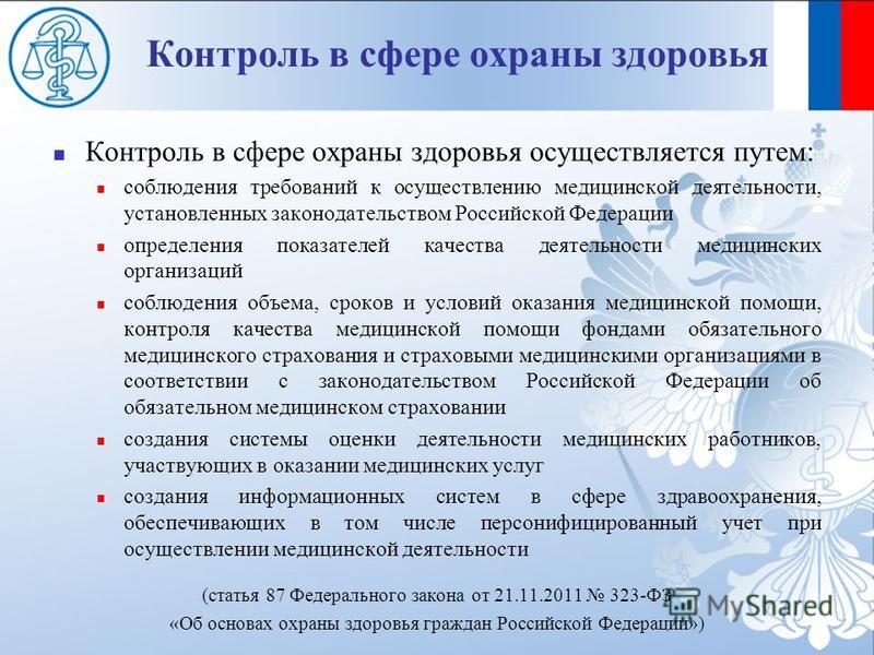 Контроль в сфере охраны здоровья Контроль в сфере охраны здоровья осуществляется путем : соблюдения требований к осуществлению медицинской деятельности, установленных законодательством Российской Федерации определения показателей качества деятельност