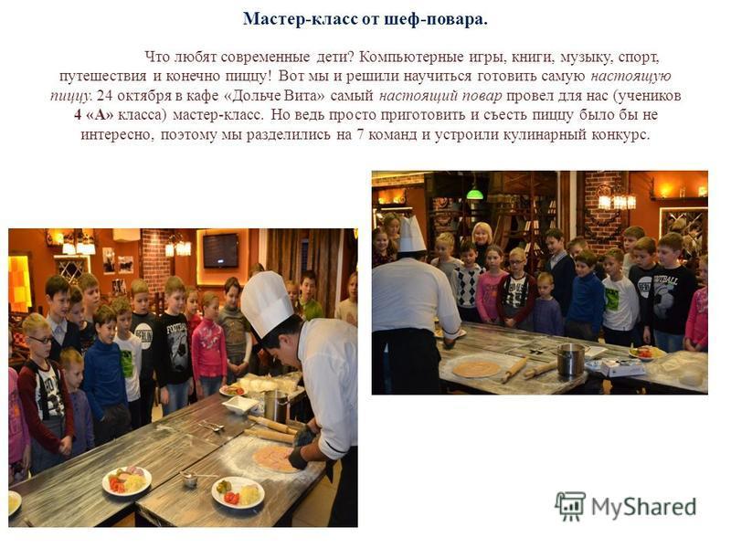 Мастер-класс от шеф-повара. Что любят современные дети? Компьютерные игры, книги, музыку, спорт, путешествия и конечно пиццу! Вот мы и решили научиться готовить самую настоящую пиццу. 24 октября в кафе «Дольче Вита» самый настоящий повар провел для н