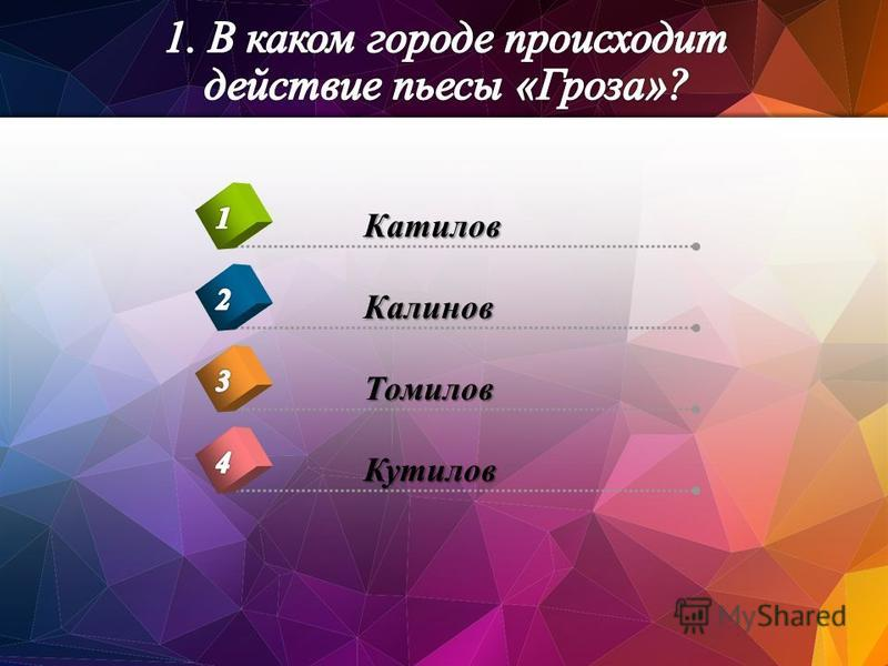 Кутилов Катилов Калинов Томилов