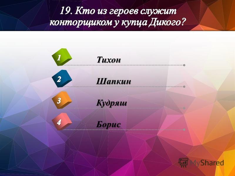 Борис Тихон Шапкин Кудряш