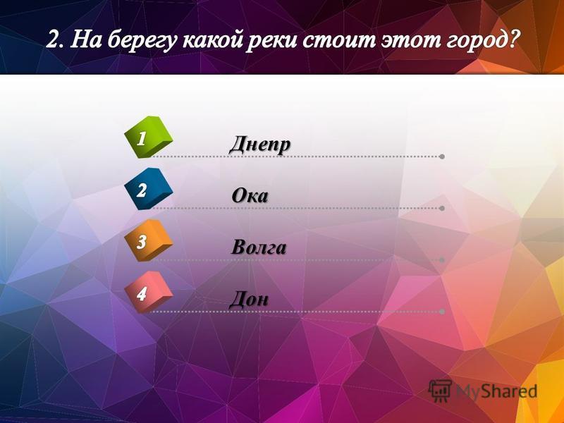 Дон Днепр Ока Волга