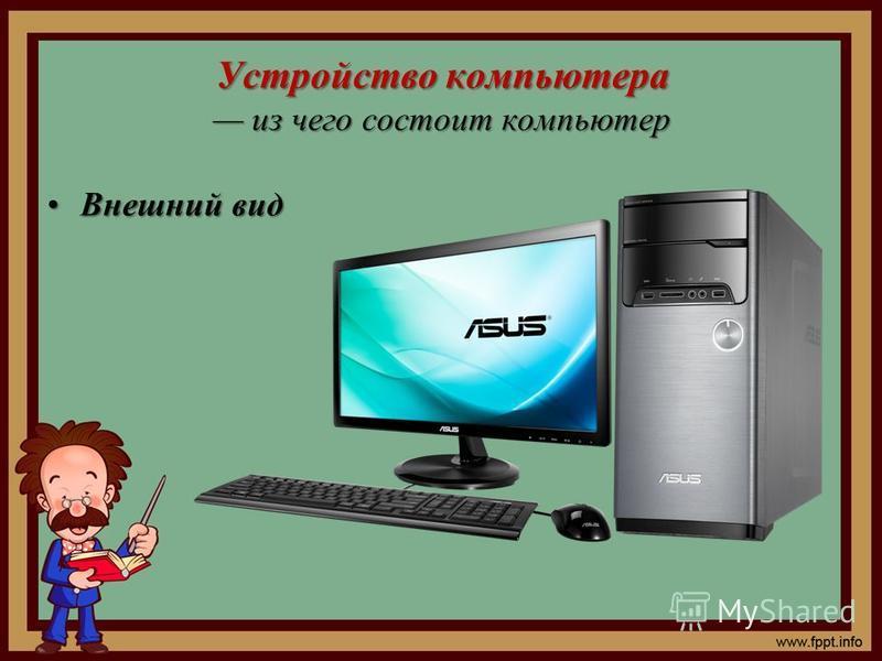 Устройство компьютера из чего состоит компьютер Внешний вид Внешний вид