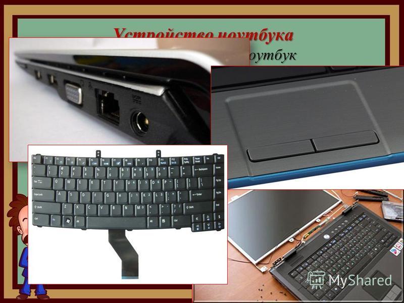 Устройство ноутбука из чего состоит ноутбук Внешний вид Внешний вид