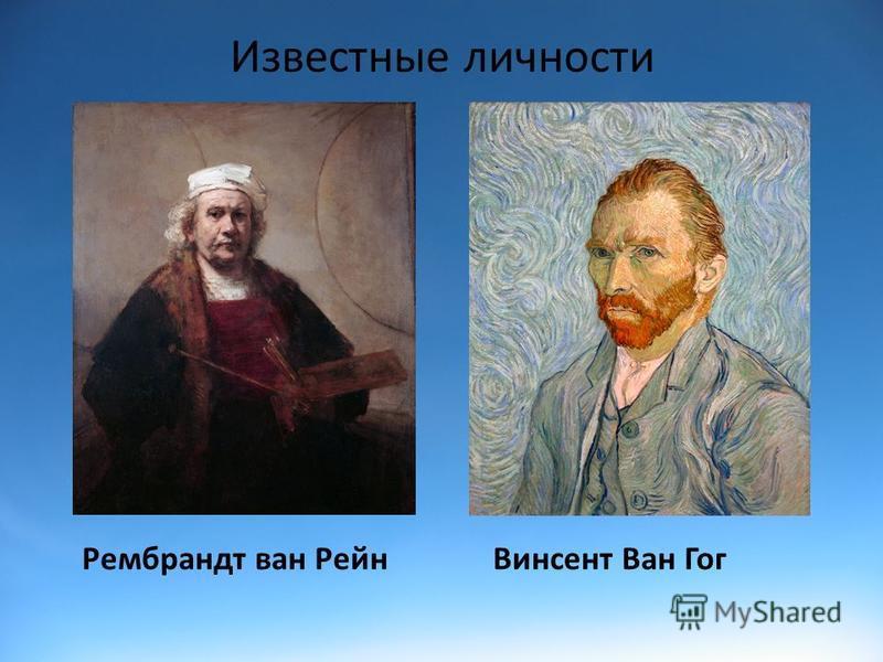 Известные личности Рембрандт ван Рейн Винсент Ван Гог