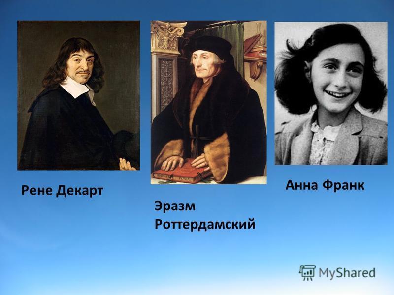 Рене Декарт Эразм Роттердамский Анна Франк