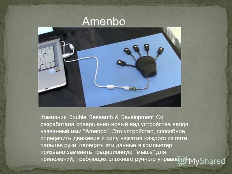 Amenbo Компания Double Research & Development Co. разработала совершенно новый вид устройства ввода, названный ими