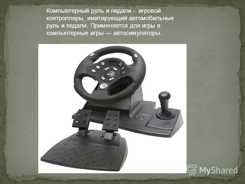 Компьютерный руль и педали - игровой контроллеры, имитирующий автомобильные руль и педали. Применяется для игры в компьютерные игры автосимуляторы.