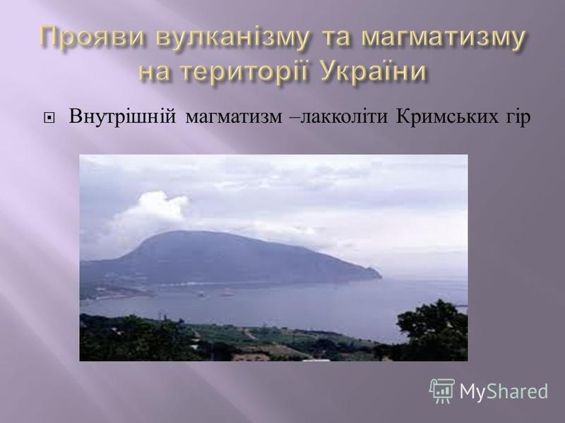 Внутрішній магматизм – лакколіти Кримських гір