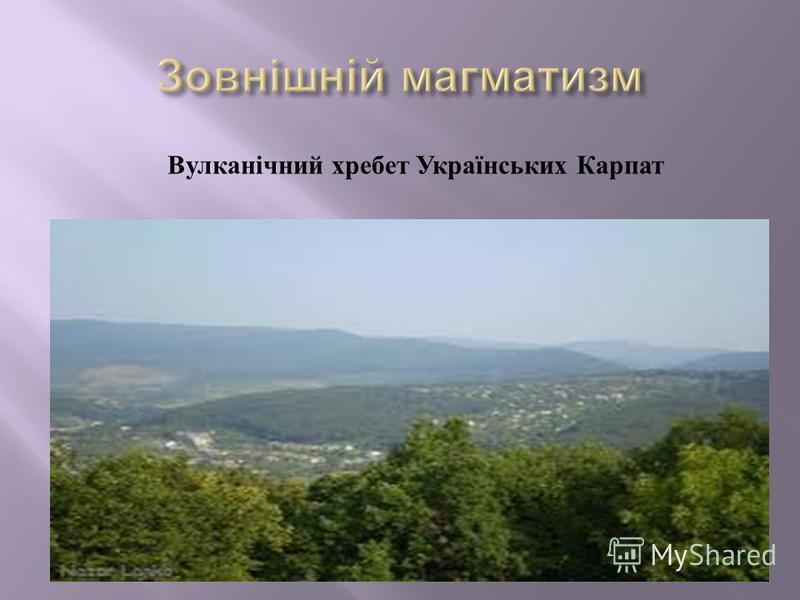 Вулканічний хребет Українських Карпат