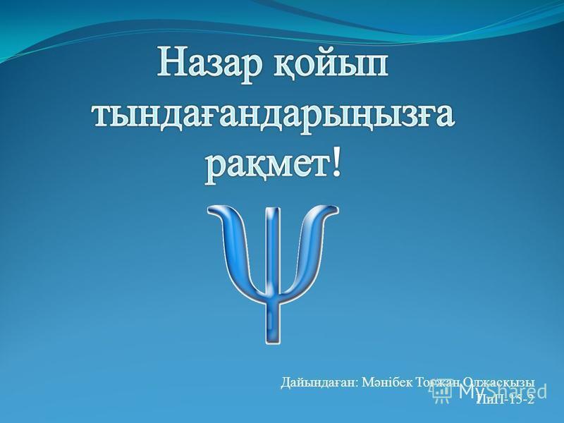 Дайындаған: Мәнібек Тоғжан Олжасқызы ПиП-15-2