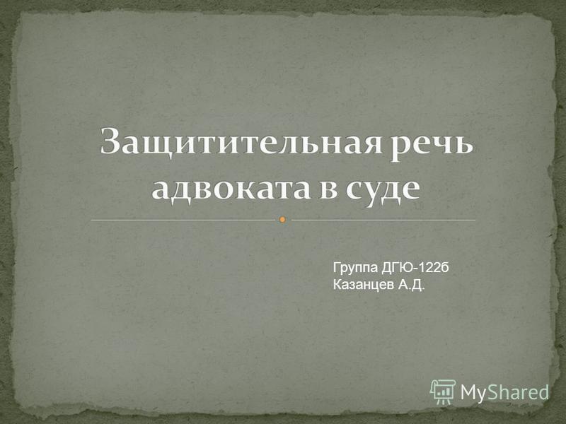 Группа ДГЮ-122 б Казанцев А.Д.