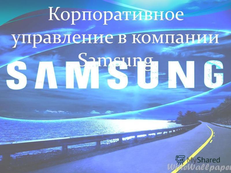 Корпоративное управление в компании Samsung