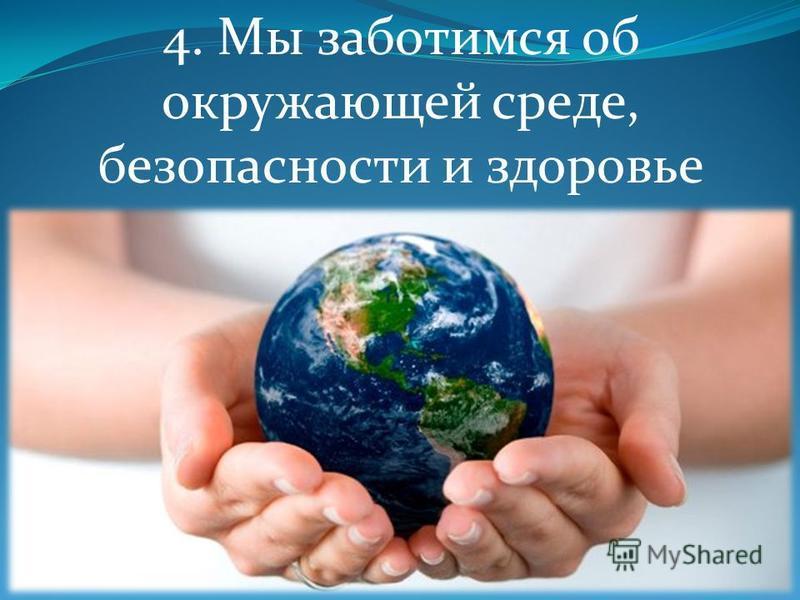 4. Мы заботимся об окружающей среде, безопасности и здоровье