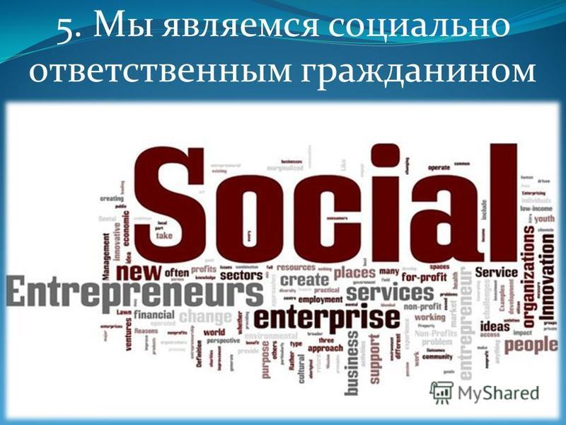 5. Мы являемся социально ответственным гражданином