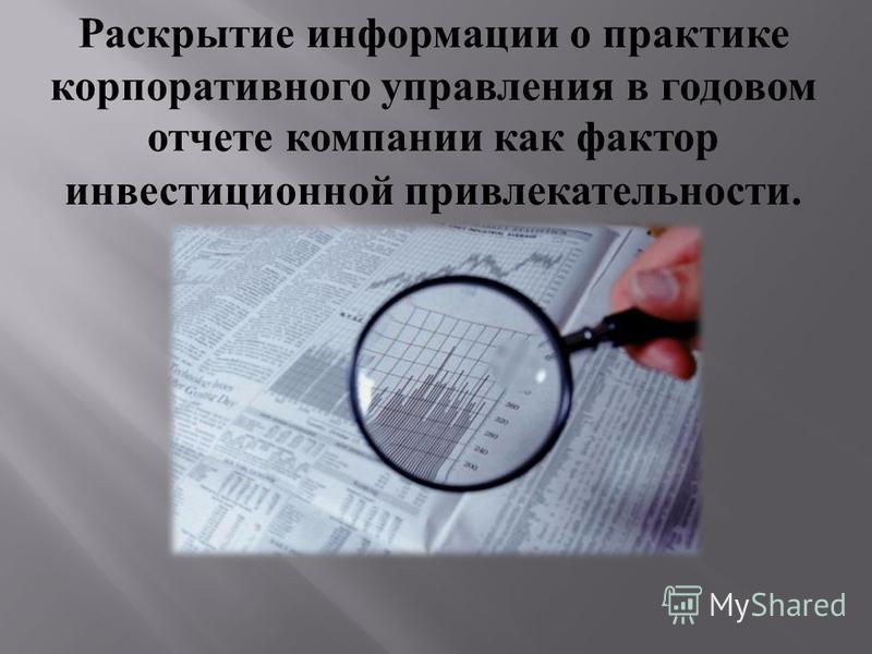 Раскрытие информации о практике корпоративного управления в годовом отчете компании как фактор инвестиционной привлекательности.