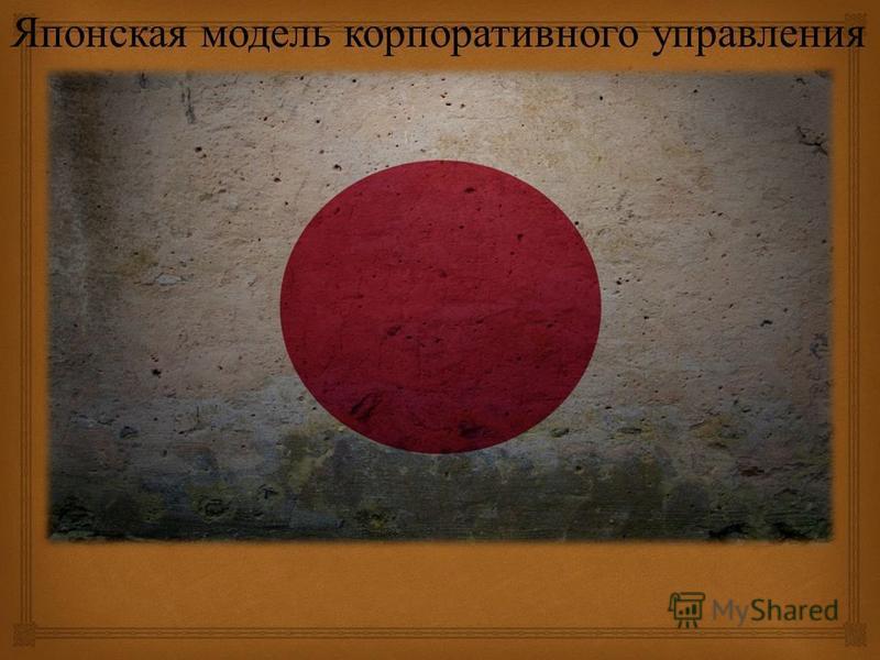 Японская модель корпоративного управления