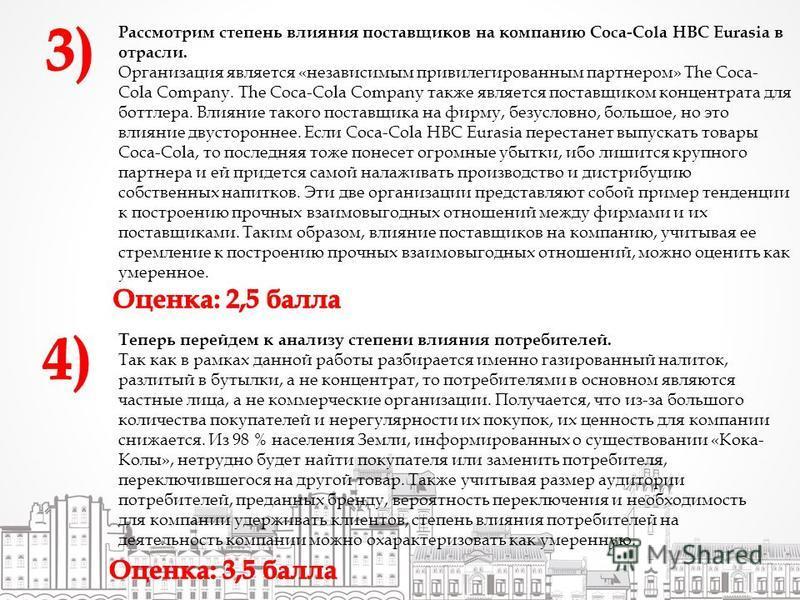 Рассмотрим степень влияния поставщиков на компанию Coca-Cola НВС Eurasia в отрасли. Организация является «независимым привилегированным партнером» The Coca- Cola Company. The Coca-Cola Company также является поставщиком концентрата для боттлера. Влия