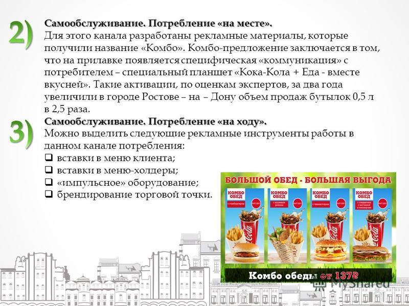 Самообслуживание. Потребление «на месте». Для этого канала разработаны рекламные материалы, которые получили название «Комбо». Комбо-предложение заключается в том, что на прилавке появляется специфическая «коммуникация» с потребителем – специальный п