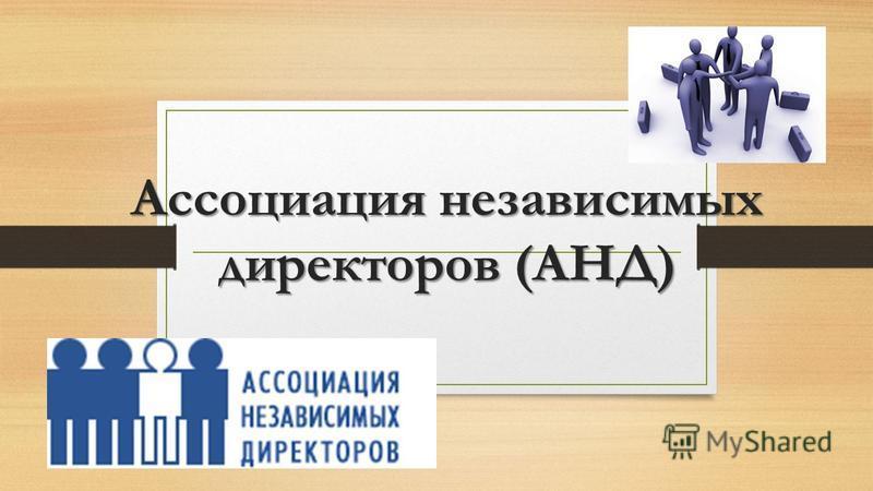 Ассоциация независимых директоров (АНД)