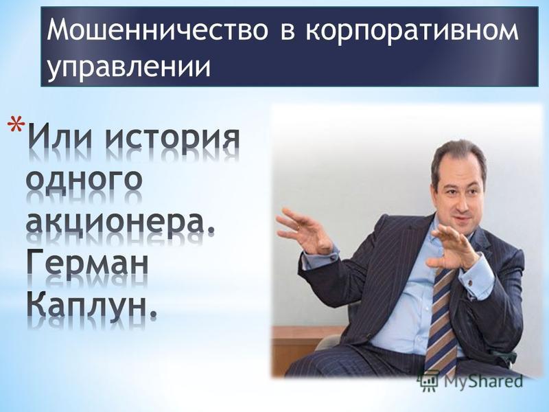 Мошенничество в корпоративном управлении