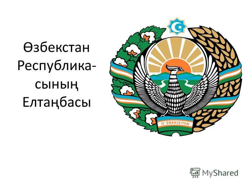 Өзбекстан Республика- сының Елтаңбасы